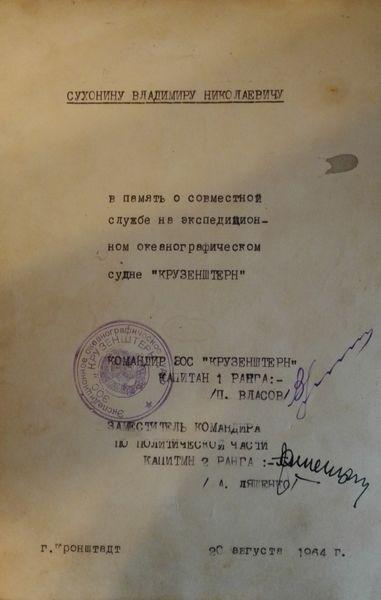 Мурманск: курс на север
