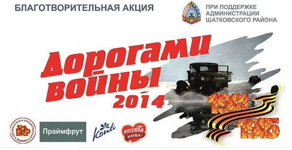 «Дорогами войны» 2014