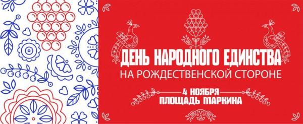 День народного единства на Рождественской стороне