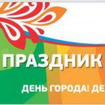 Программа праздничных мероприятий, посвященных Дню города Нижнего Новгорода