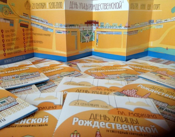 """IV ежегодный фестиваль """"День улицы Рождественской"""" в Нижнем Новгороде"""